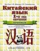 Китайский язык 5 кл. Прописи 1й год обучения
